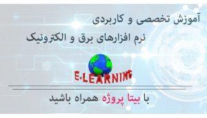 آموزش تخصصی و کاربردی نرم افزارهای برق و الکترونیک