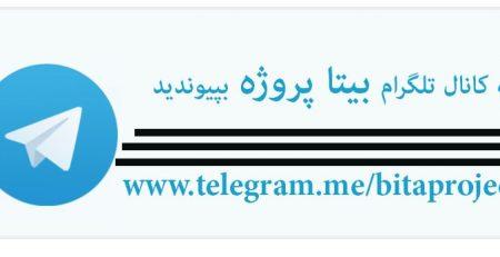 کانال تلگرام بیتا پروژه