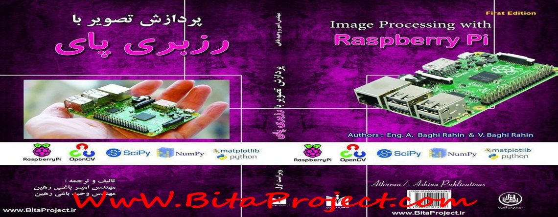image processing with raspberry pi