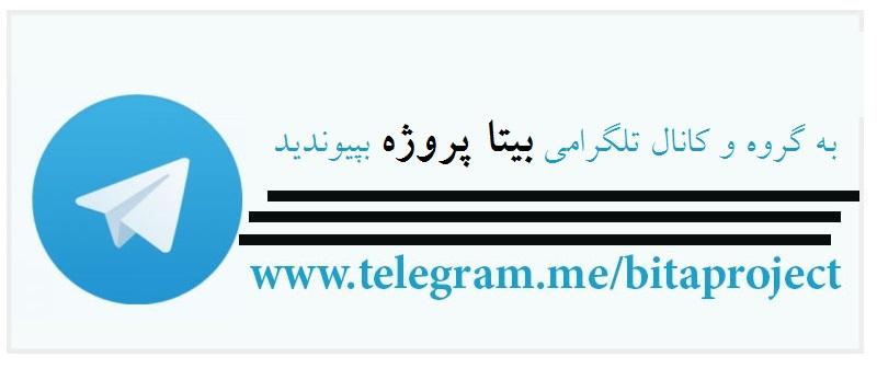گروه تلگرام بیتا پروژه