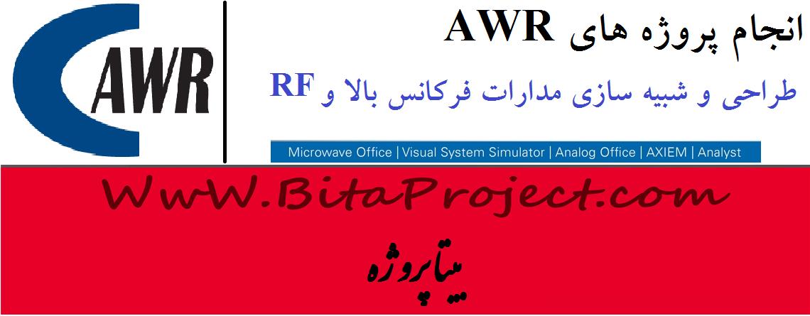 شبیه سازی AWR