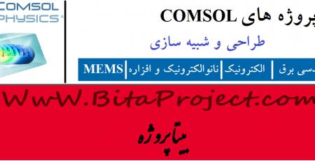 پروژه های COMSOL