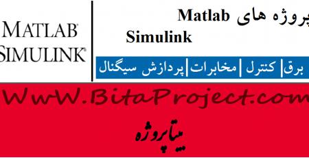 شبیه سازی Matlab