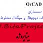 شبیه سازی OrCAD