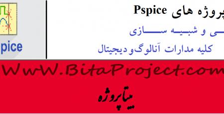 پروژه های pspice