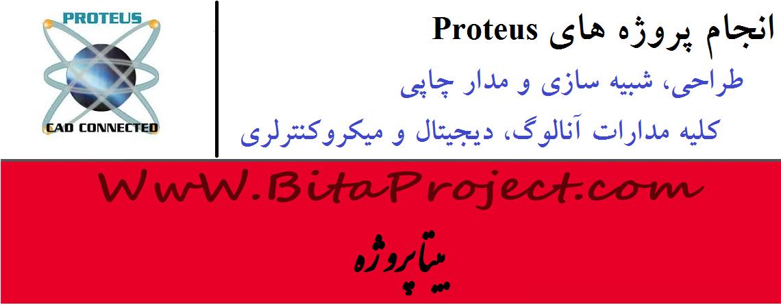 شبیه سازی با Proteus