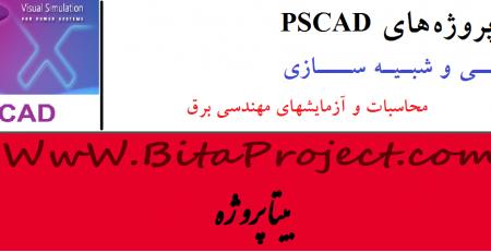 شبیه سازی PSCAD